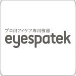 eyespatek(アイスパテック)|プロ用アイケア専用機器